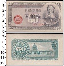 Изображение Банкноты Азия Япония 50 сен 1948  UNC