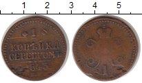 Изображение Монеты 1825 – 1855 Николай I 1 копейка 1843 Медь VF