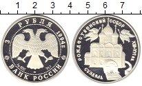 Изображение Монеты Россия 3 рубля 1994 Серебро Proof- Рождественский собор