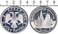 Изображение Монеты Россия 3 рубля 1997 Серебро Proof Свято-Введенский мон