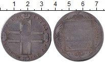 Изображение Монеты 1796 – 1801 Павел I 1796 – 1801 Павел I 1801 Серебро VF