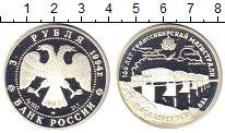 Изображение Монеты Россия 3 рубля 1994 Серебро Proof- Мост через реку Обь.