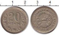 Изображение Монеты Азия Монголия 20 мунгу 1945 Медно-никель XF