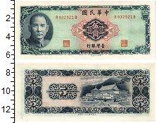 Изображение Банкноты Тайвань 5 юаней 1970  UNC
