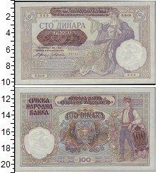 Изображение Банкноты Сербия 100 динар 1941  UNC