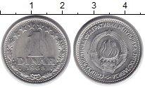 Изображение Мелочь Европа Югославия 1 динар 1965 Медно-никель VF-