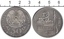 Изображение Мелочь Казахстан 50 тенге 2003 Медно-никель UNC-