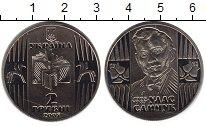 Изображение Монеты Украина 2 гривны 2005 Медно-никель UNC