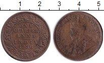 Изображение Монеты Великобритания Британская Индия 1/4 анны 1936 Медь XF