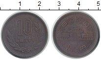 Изображение Монеты Япония 10 йен 1985 Бронза XF+