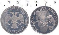 Изображение Монеты Россия 1 рубль 1993 Медно-никель Proof В.И.Вернадский (родн