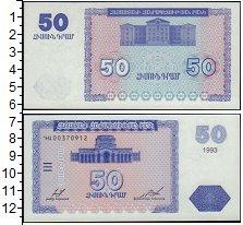 Изображение Банкноты Армения 50 драм 1993  UNC