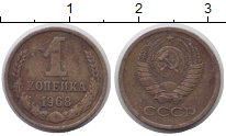 Изображение Монеты СССР 1 копейка 1968 Латунь XF