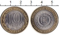 Изображение Монеты СНГ Россия 10 рублей 2010 Биметалл UNC-