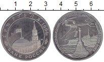 Изображение Монеты Россия 3 рубля 1994 Медно-никель Proof- 50 - летие освобожде