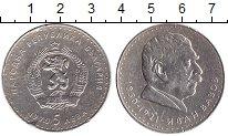 Изображение Монеты Болгария 5 лев 1970 Серебро XF 120 - летие поэта Ив
