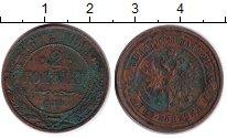Изображение Дешевые монеты Россия 2 копейки 1914 Цинк F