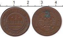 Изображение Дешевые монеты Россия 1 копейка 1914 Цинк F