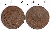 Изображение Дешевые монеты СНГ Россия 1 копейка 1914 Цинк F