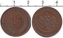 Изображение Дешевые монеты Россия 1 копейка 1914 Цинк EF