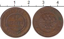 Изображение Дешевые монеты Россия 1 копейка 1915 Цинк EF