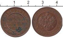 Изображение Дешевые монеты СНГ Россия 1 копейка 1915 Цинк F