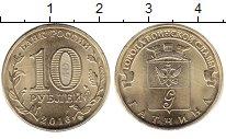 Изображение Мелочь Россия 10 рублей 2016 Медь UNC Гатчина.