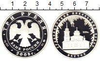 Изображение Монеты Россия 3 рубля 2008 Серебро Proof