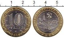 Изображение Мелочь Россия 10 рублей 2016 Биметалл UNC-