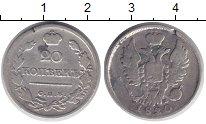 Изображение Монеты 1801 – 1825 Александр I 20 копеек 1820 Серебро VF