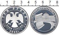 Изображение Монеты Россия 3 рубля 2006 Серебро UNC-