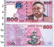 Изображение Банкноты Киргизия 500 сом 2000  UNC Саякбай Каралаев. Ка