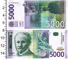 Изображение Банкноты Сербия 5000 динаров 2003  UNC