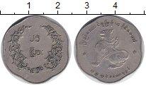Изображение Монеты Мьянма 25 пайс 1952 Медно-никель XF