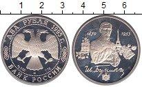 Изображение Монеты Россия 2 рубля 1995 Серебро Proof- Бунин