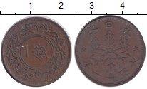 Изображение Монеты Япония 1 сен 1922 Бронза XF