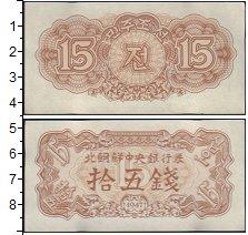 Изображение Банкноты Азия Северная Корея 15 чон 1947  XF