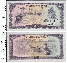 Изображение Банкноты Камбоджа 50 риель 1975  UNC-