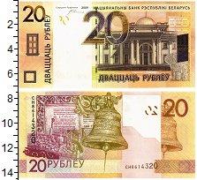 Изображение Банкноты Беларусь 20 рублей 2009  UNC Дворец Румянцевых —