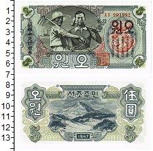 Изображение Банкноты Северная Корея 5 вон 1947  UNC