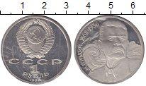 Изображение Монеты  1 рубль 1988 Медно-никель Proof