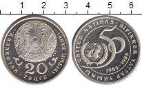 Изображение Мелочь Казахстан 20 тенге 1995 Медно-никель Proof