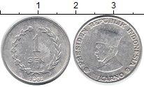 Изображение Монеты Индонезия 1 сен 1962 Алюминий XF Президент Сукарно.