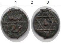 Изображение Монеты Африка Марокко 1 фалус 0 Медь