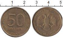 Изображение Дешевые монеты СНГ Россия 50 рублей 1993 Латунь XF