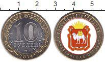 Изображение Цветные монеты СНГ Россия 10 рублей 2014 Биметалл UNC