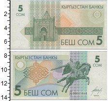 Изображение Банкноты Киргизия 5 сомов 1993  UNC