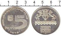 Изображение Мелочь Израиль 5 лир 1972 Серебро UNC-