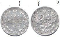 Изображение Монеты Россия 1855 – 1881 Александр II 5 копеек 1862 Серебро VF