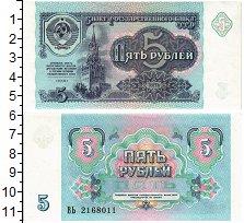 Изображение Банкноты СССР 5 рублей 1991  XF+